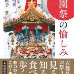 『祇園祭の愉しみ~山鉾と御神輿の悦楽~』(京都しあわせ倶楽部)、PHP出版