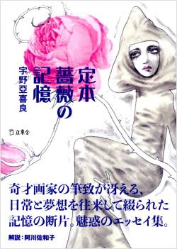 「定本 薔薇の記憶」 宇野亞喜良