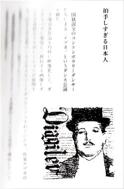 『定本 薔薇の記憶』ディアギレフが描かれたページ