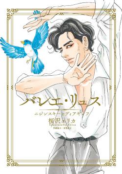 桜沢エリカさんの描く『バレエ・リュス~パリが煌めくとき~』
