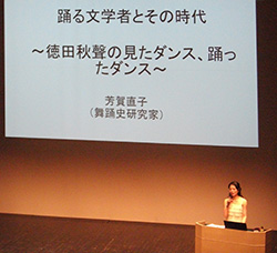 徳田秋聲記念館にて講演の様子