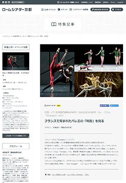 ロームシアター京都公演、ロレーヌ・バレエをめぐるエッセーを書きました。