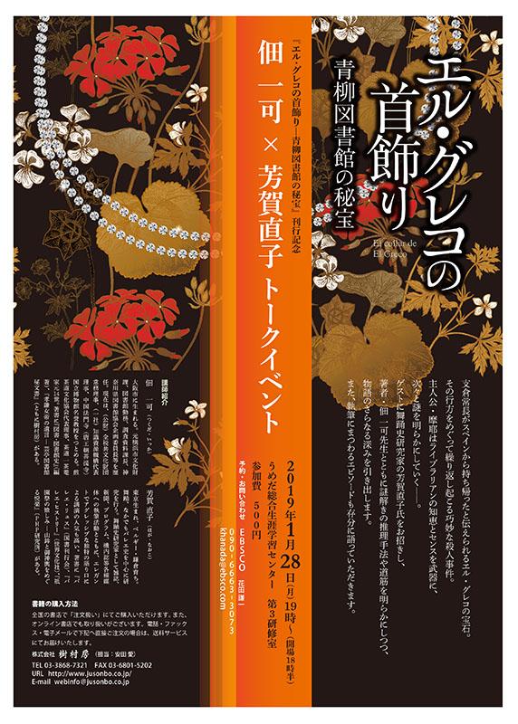 『エル・グレコの首飾り―青柳図書館の秘宝』刊行記念のトークイヴェント