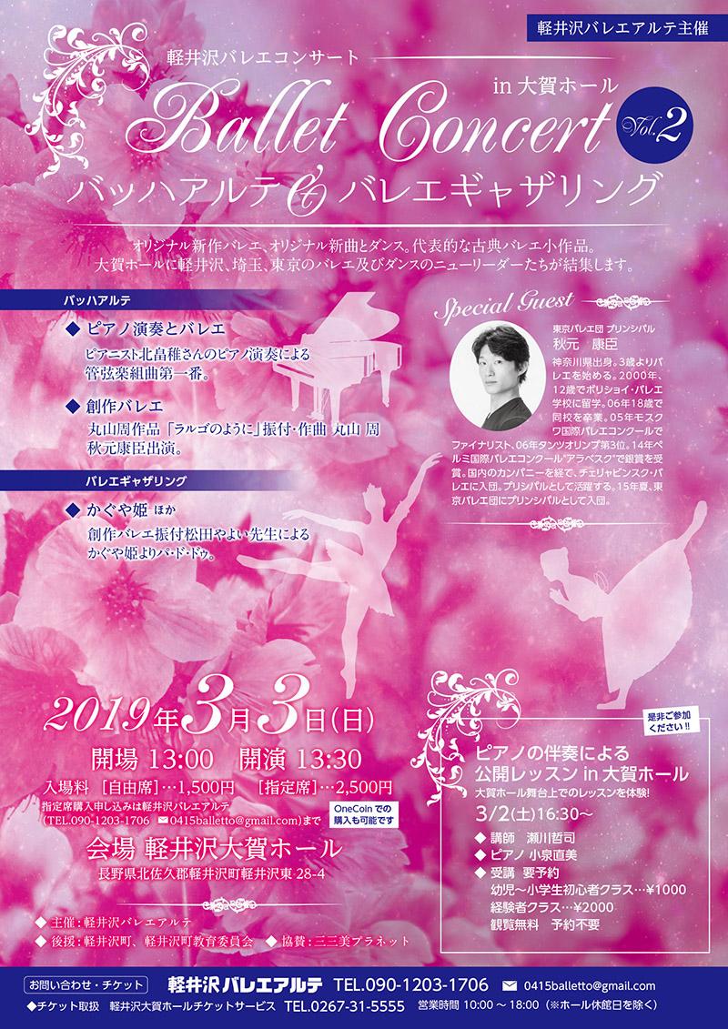 『バッハアルテ&ギャザリング Vol.2』