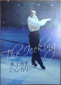 『氷上の王、ジョン・カリー』