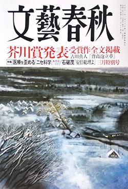 文芸春秋2020年3月号表紙