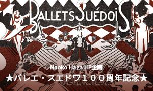 Naoko Haga HP企画★バレエ・スエドワ100周年記念★