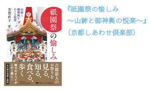 『祇園祭の愉しみ~山鉾と御神輿の悦楽~』(京都しあわせ倶楽部)