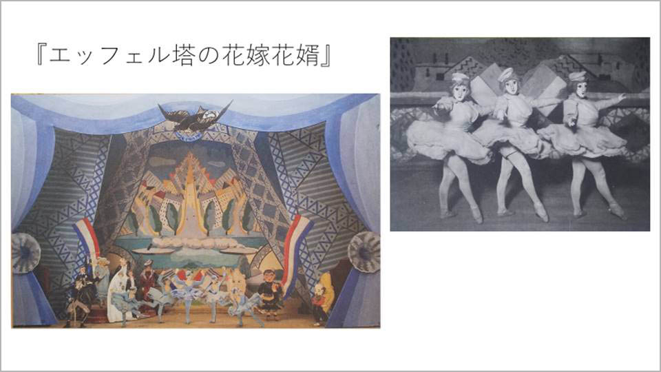 「祝100周年☆バレエ・スエドワの世界」レクチャー資料より