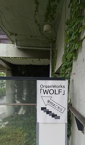 Organ Works『WOLF』
